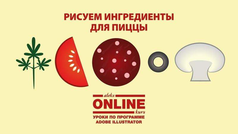 🍕Рисуем ИНГРЕДИЕНТЫ ДЛЯ ПИЦЦЫ в программе Adobe Illustrator! 😉 Aleks Online Kurs