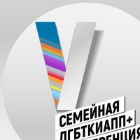 V Семейная ЛГБТКИАПП+ конференция
