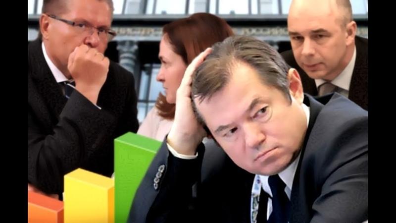 ГЛАЗЬЕВ_...НЕЗНАЙКИ в Правительстве РФ !..