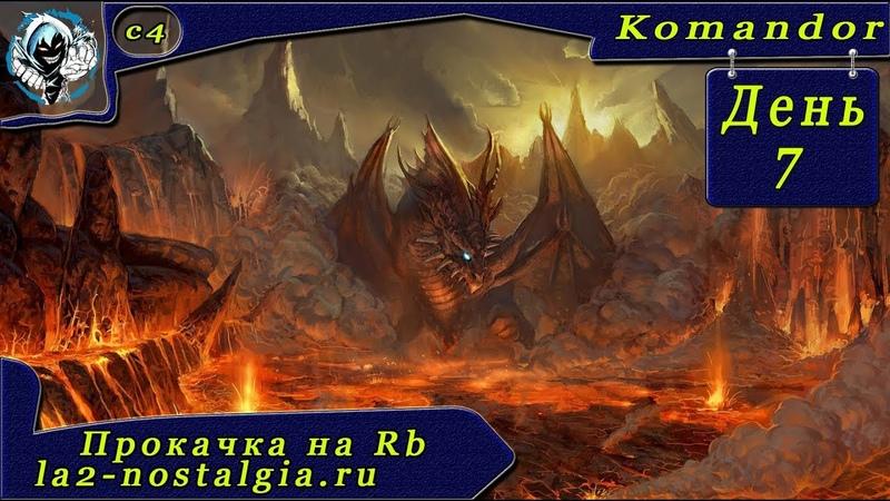 Прокачка на Rb кланом день 7й (c4 la2-nostalgia.ru)