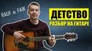 Rauf Faik - Детство Разбор на гитаре / как играть на гитаре