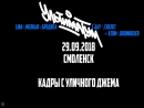 ANUF УЛЬТИМАТУМ Кадры с джема с Дня Города Смоленска 29 09 2018