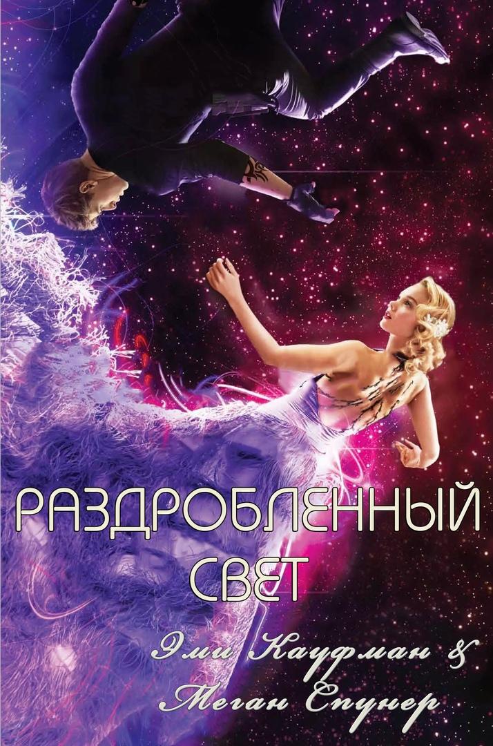 Эми Кауфман, Меган Спунер - Раздробленный Свет