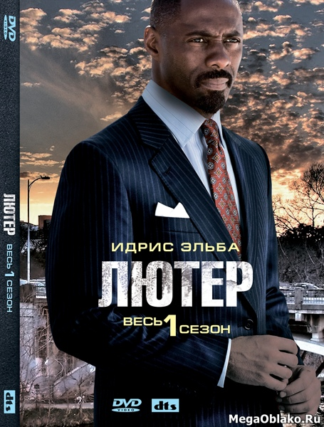 Лютер (1-5 сезоны: 1-20 серии из 20) / Luther / 2010-2019 / ПМ (Эй Би Видео, NewStudio) / BDRip, WEB-DLRip + BDRip, WEB-DL (1080p)