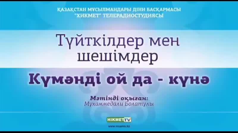 Ғибратты əңгіме тыңдаңыз.mp4