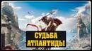 Assassin's Creed Odyssey DLC Судьба Атлантиды 2 14 00МСК