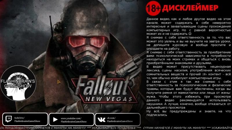 Добро пожаловать в Вегас Fallout New Vegas в режиме хардкор