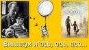 92 Про выставку Винипуха в V A Алана Милна и Кристофера Робина