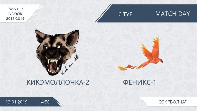 Winter Indoor. Кикэмоллочка-2 - Феникс-1 (группа A, тур 6)