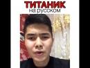 Титаник на русском языке