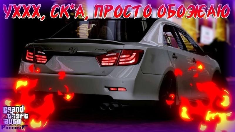 CRMP Amazing. RolePlay - [4/6] - Toyota Camry 55, Пушка-Соска-Гонка
