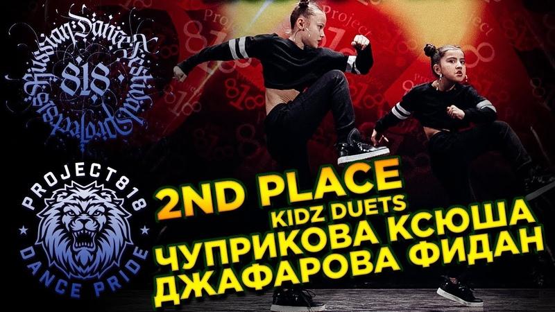 ЧУПРИКОВА КСЮША ДЖАФАРОВА ФИДАН ✪ 2ND PLACE ✪ KIDZ DUETS ✪ RDF18 ✪ Project818 Dance Festival