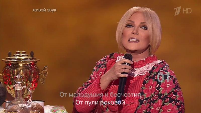 На дальнем берегу - Таисия Повалий и Александр Михайлов (Две звезды 2013)