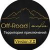 Off-Road Mafia | Club 4х4