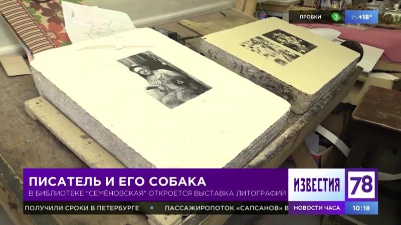 В библиотеке Семёновская открылась выставка литографий Писатель и его собака