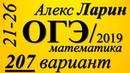 Разбор Варианта ОГЭ Ларина №207 (№21-26).