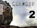Мародер (Man of Prey) прохождение на русском №2