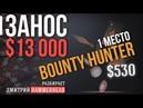 ЗАНОС $13 000 на Bounty Hunter за $530   Разбор раздач от Дмитрия HammerHead