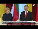 Зустріч Петра Порошенка та Далі Грибаускайте зі ЗМІ