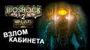 Взлом кабинета | BioShock 2 Minerva's Den 5