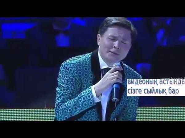 Досымжан Таңатаров - Біз екеуміз