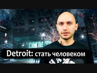 Detroit: Стать человеком - обзор игры Детройт от Sony выпущенная для PS4