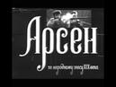 Арсен (1937) исторический фильм
