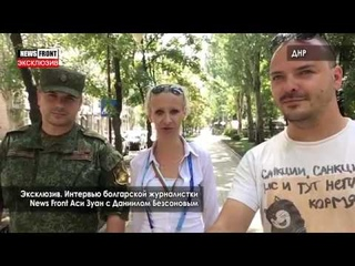 Эксклюзив. Интервью болгарской журналистки News Front Аси Зуан с Даниилом Безсоновым