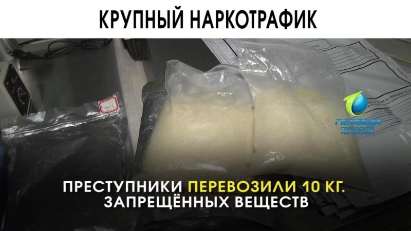 Анонс новостей 31.07 Крупный наркотрафик