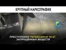 Анонс новостей 31.07: Крупный наркотрафик