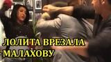 Лолита Милявская врезала Малахову и Костюшкину за Кокорина