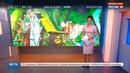 Новости на Россия 24 • Астерикс и Обеликс стали фигуранатами допингового скандала