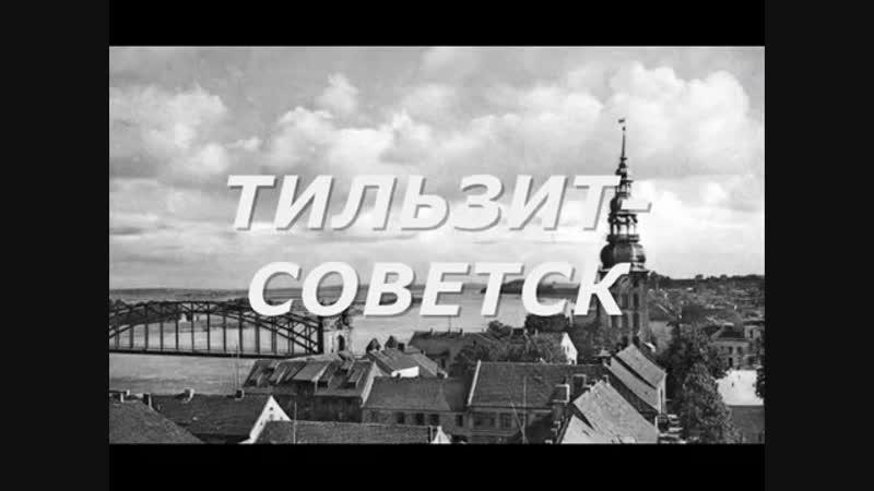 Тильзит-один город,две судьбы...