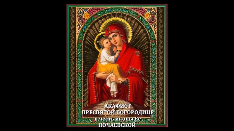 АКАФИСТ ПРЕСВЯТОЙ БОГОРОДИЦЕ пред иконою ПОЧАЕВСКАЯ