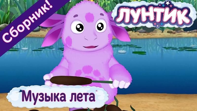 Музыка лета 🎶 Лунтик 🎶 Сборник мультфильмов 2018
