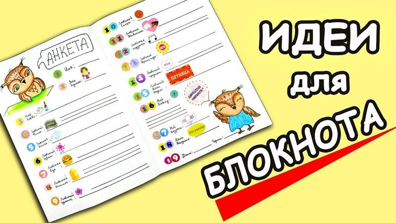 АНКЕТА О СЕБЕ идеи для Блокнота / Идеи для Личного Дневника