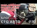 Блог 22 Хана автомату на Toyota Caldina ST195 ч 2