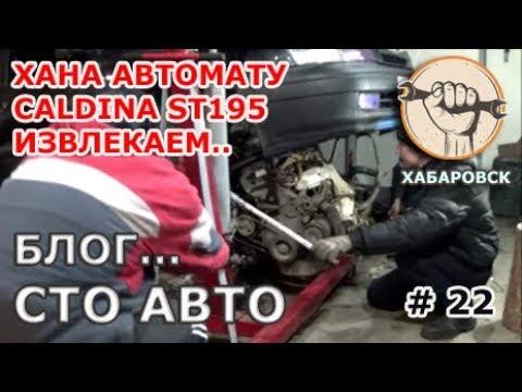 Блог 22 :: Хана автомату на Toyota Caldina ST195 :: ч.2