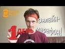 ДЕНЬ 1 - ВИСЦЕРАЛЬНЫЙ МАССАЖ | онлайн-марафон ЗДОРОВЬЕ ЖИВОТА