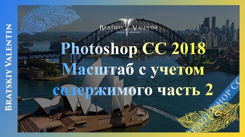 Photoshop CC 2018 Масштаб с учетом содержимого 2