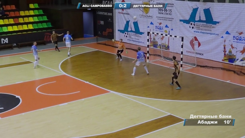 Чемпионат. Суперлига. Acli Campobasso - Дегтярные бани 1:3 (видеообзор)