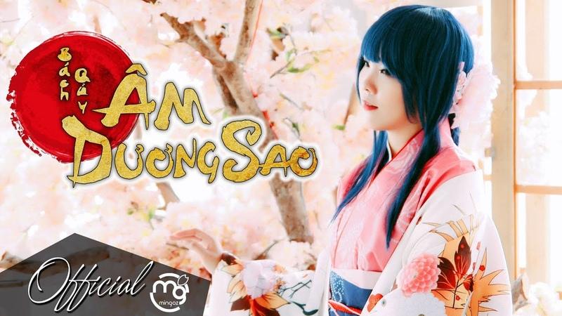 MINGOZ | BÁCH QUỶ ÂM DƯƠNG SAO (百鬼阴阳抄) | ÂM DƯƠNG SƯ OST (ONMYOJI OST) | OFFICIAL MUSIC VIDEO