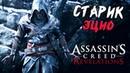 СТАРИК ЭЦИО ► Assassin's Creed Revelations 1