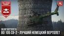 BO 105 CB-2 - ЛУЧШИЙ ВЕРТОЛЕТ ГЕРМАНИИ В WAR THUNDER