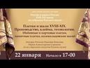 Платки и шали из собрания Русского музея. Производство, клейма, технологии.