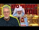 Последствия автокефалии УПЦ для русского православия Артемий Троицкий