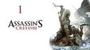 Прохождение Assassins Creed 3 Часть 1 Смертельный Номер