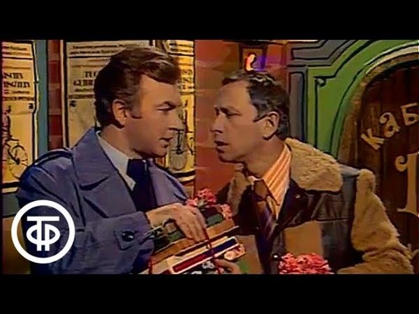 Кабачок 13 стульев с Михаилом Державиным (1978 г.) | Кабачок 13 стульев