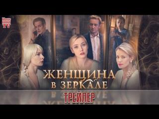 Женщина в зеркале (2018) / ТРЕЙЛЕР / Анонс 1,2,3,4 серии