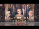 Женщина в зеркале 2018 ТРЕЙЛЕР Анонс 1 2 3 4 серии